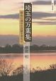 埼玉の万葉集 野山に流れた古歌を求めて