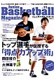 ジュニアバスケットボールマガジン 特集:トップ選手が伝授する「得点力アップ術」 ミニバスから中学・高校バスケまで-「うまくなるため(11)