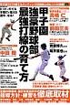 甲子園強豪野球部 最強打線の育て方 甲子園で打ち勝てるバッティング技術向上のヒントが満
