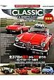CLASSIC&SPORTS CAR<日本版> 全37台の誕生から今日までのロングストーリーを紹介 世界で最も売れているクラシックカーマガジン(3)