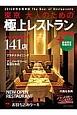 大人のための極上レストラン 東京 2015 紳士・淑女のための141店