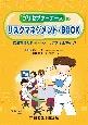 プリセプターナースのリスクマネジメント・BOOK 医療事故シミュレーションでスキルアップ!