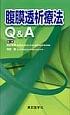 腹膜透析療法Q&A