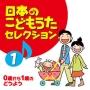 日本のこどもうたセレクション 1 ~0歳から1歳のどうよう~