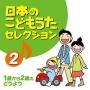 日本のこどもうたセレクション 2 ~1歳から2歳のどうよう~