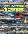 日本ののりもの大図鑑1208 DVD2枚つき