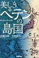 美しきペテンの島国 続・真説日本の正体