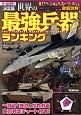 世界の最強兵器ランキング<決定版>