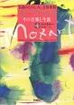 モーツァルト その音楽と生涯 CD付 名曲のたのしみ、吉田秀和(4)