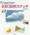 DVDでマスター 水彩30秒スケッチ