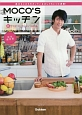 MOCO'Sキッチン新レシピコレクション<完全保存版> 速水もこみちのカンタン&おしゃれレシピ満載!(4)