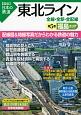 図説・日本の鉄道 東北ライン 福島エリア 全線・全駅・全配線(5)