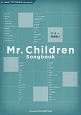 Mr.Children Songbook