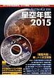 ASTRO GUIDE 星空年鑑 2015 DVDでプラネタリウムを見る 皆既月食と楽しみな天文現象