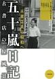 五十嵐日記 古書店の原風景 古書店員の昭和へ