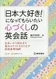 「日本大好き!」になってもらいたい心づくしの英会話 出会いから別れまで海外のゲストをもてなす英語表現1