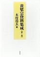 黄檗宗資料集成 (1)