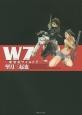 W7~新世紀ワイルド7~