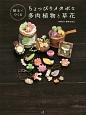 粘土でつくる ちょっぴりメタボな多肉植物と草花
