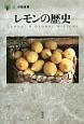 レモンの歴史 「食」の図書館