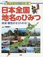 日本全国地名のひみつ 由来・歴史がよくわかる!