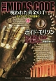 THE MIDAS CODE 呪われた黄金の手(上) タイラー・ロックの冒険2