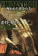THE MIDAS CODE 呪われた黄金の手(下) タイラー・ロックの冒険2