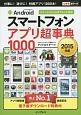 できるポケット Androidスマートフォンアプリ超事典1000 2015 スマートフォン&タブレット対応
