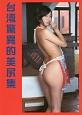 台湾驚異的美尻集 倉持由香写真集