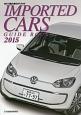 輸入車ガイドブック 2015