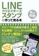 LINEクリエイターズスタンプを作って売る本 売上急増!