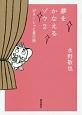 夢をかなえるゾウ<文庫版> ガネーシャと貧乏神 (2)