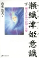 瀬織津姫意識(下) 縄文の女神の封印と溶解