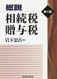 総説・相続税 贈与税<第4版>
