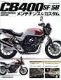 ホンダ CB400SF/SB〈HYPER VTECシリーズ〉 メンテナンス&カスタム