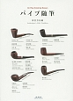 パイプ随筆 On Pipe Smoking Esseys