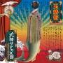 玉椿姫(DVD付)