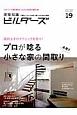 建築知識ビルダーズ 必見!!プロが唸る小さな家の間取り 設計上手のテクニックを学べ! 工務店、住宅・リフォーム会社で働く人のための仕事誌(19)