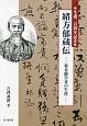 緒方郁蔵伝 幕末蘭学者の生涯