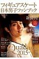 フィギュアスケート日本男子ファンブック Quadruple2015