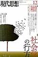 現代思想 2014.12 42-16 特集:社会学の行方