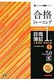 合格トレーニング 日商簿記 1級 工業簿記・原価計算1 Ver.5.0
