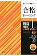 合格トレーニング 日商簿記 1級 工業簿記・原価計算2 Ver.5.0