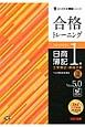 合格トレーニング 日商簿記 1級 工業簿記・原価計算3 Ver.5.0