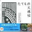 キリガミ たてもの文様帖 日本のアールデコ建築東京都庭園美術館の巻