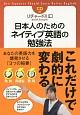 日本人のためのネイティブ英語の勉強法 あなたの英語力を爆発させる「3つの稲妻」〈発音・英