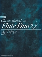 フルート・デュオで奏でる クラシック・バラード CD付 (2)