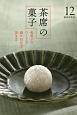 淡交テキスト 茶席の菓子 和菓子のつくり方 盛り付け方 頂き方 (12)