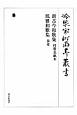 冷泉家時雨亭叢書 新古今和歌集 打曇表紙本 風雅和歌集 春夏 (88)