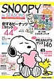 SNOOPY in SEASONS〜Who's your first love?〜